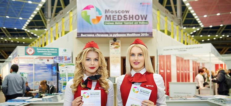 """Международная выставка """"Лечение за рубежом - MedShow 2016"""""""